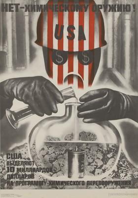Lot 141 - AMERICAN CHEMICAL WARFARE